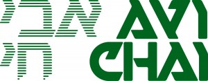 AVI CHAI Logo.Green  Hi Res